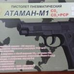Продам рср пистолет Атаман, Екатеринбург