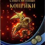 Набор монет 1 копейка и 5 копеек 1997-2014 гг. в альбоме, Екатеринбург