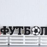 Медальница футбол, держатель для медалей, Екатеринбург