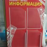 Информационные стенды, Екатеринбург