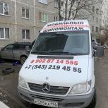 Мобильный выездной шиномонтаж red line, Екатеринбург