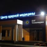 Вывески, световые короба, объемные световые буквы, согласование, Екатеринбург