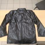 Продам куртку из кожзама., Екатеринбург