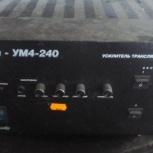 усилитель ТРОМБОН-УМ4-240, Екатеринбург