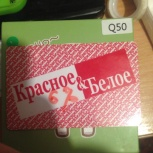 Красное и Белое, Екатеринбург