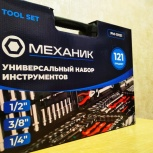 Набор инструментов Механик 121 предмет, Екатеринбург