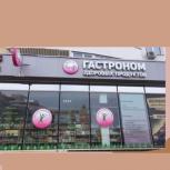 """Продажа бизнеса-гастроном здоровых продуктов """"гречка"""", Екатеринбург"""