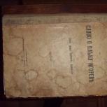книга, Екатеринбург