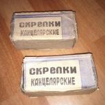 Скрепки канцелярские металлические 28 мм, УССР, Екатеринбург