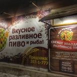 """Продаю магазин разливного пива """"Хмельнов"""", Екатеринбург"""