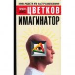 """Книга """"Имагинатор"""" - Эрнест Цветков, Екатеринбург"""