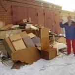 Вынос мебели,хлама,мусора на помойку. Услуги грузчиков Есть Безнал!, Екатеринбург