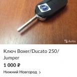 Потеряны ключи, Екатеринбург