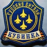 Шеврон Пилотажной группы «Русские Витязи», Екатеринбург