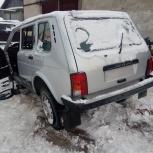 Авто запчасти на ниву 2131, Екатеринбург