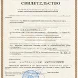 Продам  действующую организацию, Екатеринбург