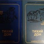 М.Шолохов.Тихий Дон, Екатеринбург