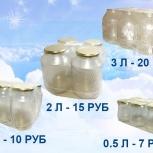Продажа стеклянных банок б/у, мытые, новые, в упаковке, Екатеринбург