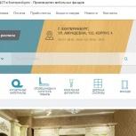 Интернет-маркетолог. Smm. Сайты и продвижение, Екатеринбург