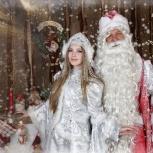 Дед мороз и снегурочка на дом,в офис ,в школу,детский сад!, Екатеринбург