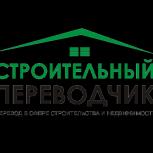 Строительный переводчик в Екатеринбурге и регионах, Екатеринбург