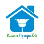 Уборка квартир, Екатеринбург