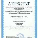 Сделки с недвижимостью, Екатеринбург