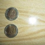 10 рублей 1991 года. ЛМД. 2 штуки., Екатеринбург