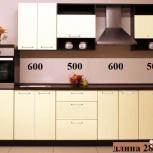Новая Кухня Ванила-2 длина 2800мм, Екатеринбург