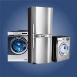 Ремонт стиральных машин холодильников, Екатеринбург