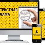 Создание сайтов под ключ. Реклама в Яндекс и Гугл, Екатеринбург
