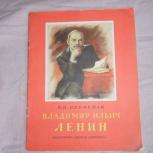 """Н.К.Крупская. """"Владимир Ильич Ленин"""". (СССР)., Екатеринбург"""