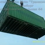Куплю контейнер в Екатеринбурге, Екатеринбург