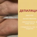 Мужская депиляция (шугаринг, воск). Уралмаш, Екатеринбург