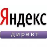 яндекс директ, контекстная реклама в интернете вашего сайта, Екатеринбург