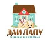 Гостиница для животных Дай Лапу, Екатеринбург