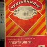 """Продам электропечь """"Чудесница"""", Екатеринбург"""