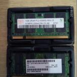 Память для ноутбука SAMSUNG PC2-5300S DDR2 667Mhz, Екатеринбург