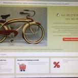 Интернет магазин велосипедов спорт-товаров, Екатеринбург