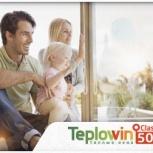 Пластиковое окно teplowin 500 classic 1300*1400, Екатеринбург
