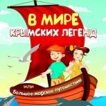 История и мифы Крыма, Екатеринбург