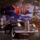 Журналы с деталями сборка культовой модели зис-110, Екатеринбург