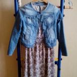 Комплект - джинсовая куртка и шифоновое платье, Екатеринбург