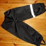 Грязезащитные брюки. 98-104см(2-4 года), 110см., Екатеринбург