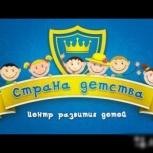 Место в детском саду «Страна детства» на Громова 24, Екатеринбург