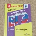 Математика. Я сдам ЕГЭ! Рабочие тетради Базовый и Профильный, Екатеринбург