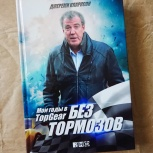 "Книга ""Без тормозов"" Джереми Кларксон, Екатеринбург"