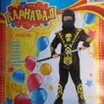 Карнавальный костюм для мальчика, Екатеринбург