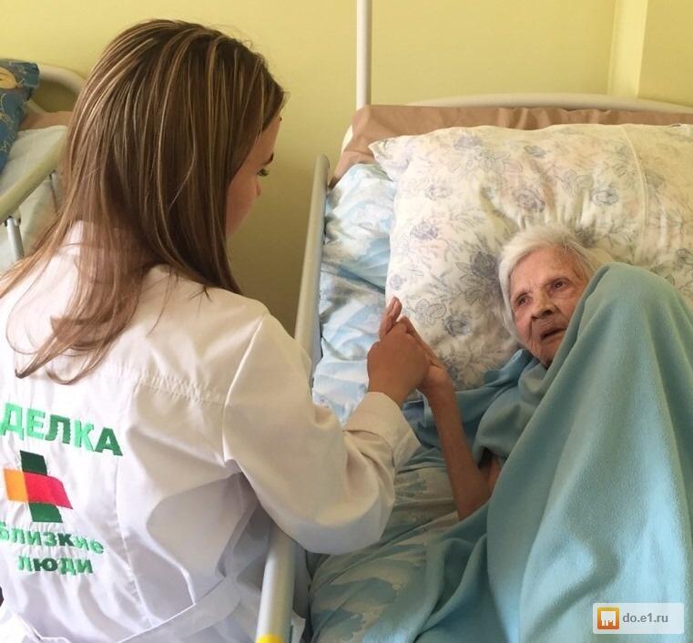 аналитический отчёт дома для одиноких престарелых г.москва