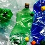 Куплю бутылки ПЭТ пластиковые бутылки б/у в Екатеринбурге, Екатеринбург